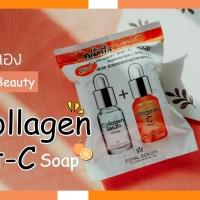 Royal Beauty สบู่ล้างหน้า Collagen Vit-C